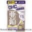 พร้อมส่ง ** DHC Zinc สังกะสี (20วัน) ช่วยใให้ผิวพรรณดูนุ่มชุ่มชื้นไม่ให้ผิวหนังดูแก่กว่าวัย ลดการเกิดสิวที่ใบหน้า ลดผมร่วง บำรุงสุขภาพช่วยสลายไขมัน thumbnail 1