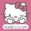 พร้อมส่ง ** Hello Kitty Face Foaming Net ตาข่ายตีโฟมลายคิตตี้ MADE IN JAPAN thumbnail 5