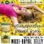 wealthy health royal jelly 1650 mg จากออสเตรเลีย (เข้มข้นที่สุด เข้มข้นกว่ารุ่นพโดม) ทานบำรุงผิวพรรณ และสุขภาพ thumbnail 6
