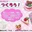 พร้อมส่ง ** Kutsuwa Eraser making kit -CAKE- ชุดทำยางลบ เซ็ตขนมเค้ก ชุดประดิษฐ์ยางลบใช้เองส่งเสริมการเรียนรู้ น่ารักมากๆ เลยค่ะ ใช้แค่น้ำและเตาไมโครเวฟก็สามารถทำเองได้ง่ายๆ แล้วค่ะ thumbnail 3
