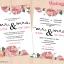 การ์ดแต่งงาน การ์ดเชิญงานแต่งงาน ลายดอกไม้วินเทจ thumbnail 1