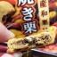 พร้อมส่ง ** Country Maam [Yaki Chestnut] คุ้กกี้ช็อคโกแลตชิพคันทรี่แมมชื่อดังของญี่ปุ่น รสเกาลัดญี่ปุ่น บรรจุ 5 ชิ้น thumbnail 2