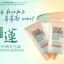 Welcos Color Change BB SPF25/PA++ thumbnail 1