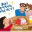 พร้อมส่ง ** Crayon Shinchan Namaiki Set Ver.2 ชุดทำเบียร์ปลอมพร้อมกับแกล้มซาชิมิของชินจัง thumbnail 2