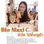 (แบ่งขาย 30 เม็ด) Wealthy Heath Bio-Maxi C 1000mg. ดีที่สุดของวิตามินซีที่ทานแล้วขาวโดยไม่ต้องทานกลูต้า thumbnail 8