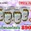 ชาสมุนไพรลดพุง ลดไขมัน Perfect Detox Herb สูตรเร่งด่วน 5 ห่อ thumbnail 1