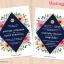 การ์ดแต่งงาน การ์ดเชิญงานแต่งงาน ลายดอกไม้สไตล์สีน้ำ thumbnail 3