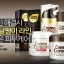 ++พร้อมส่ง++Jaminkyung Crema Caracol Cream Original & Intensive Cream (60ml+60ml) thumbnail 6