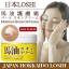 ++พร้อมส่ง++Japan Hokkaido Loshi Horse Oil Cream 220g ครีมน้ำมันหน้าเด้ง จากญี่ปุ่น thumbnail 1
