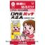 พร้อมส่ง ** Taisho A แผ่นแปะเพื่อรักษาอาการร้อนใน ภายในช่องปาก แค่แปะก็ช่วยให้กินอาหารโดยไม่แสบ บรรจุ 10 ชิ้น thumbnail 1