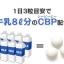พร้อมส่ง ** DHC Calcium CBP แคลเซียม ซีบีพี (20 วัน) เพื่อกระดูกและฟันที่แข็งแรง มีคุณค่าเท่ากับดืมนม 8 ลิตร thumbnail 4