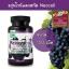 Neocell Resveratrol Antioxidant 100 mg 150 Capsules องุ่นไวน์แดงสกัด ผิวพรรณสดใส ชะลอความแก่ เห็นผลดีมาก thumbnail 4