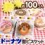 พร้อมส่ง ** Petit Donut Biscuit บิสกิตจิ๋วรูปโดนัท 1 ห่อใหญ่ (100 ชิ้น) thumbnail 2