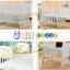 B10141 เตียงนอนเด็กไม้สีขาว (WW1) รุ่นอเนกประสงค์ปรับใช้ได้หลายฟังชันส์ thumbnail 8