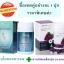 เซตคู่ราคาพิเศษ Ausway Bio Collagen ไบโอคอลลาเจนชนิดซอฟเจล ดูดซึมได้ดี+ thumbnail 1