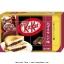 พร้อมส่ง ** Kit Kat Azuki Sando คิทแคทรสแซนวิชสถั่วแดงอบ (แบบกล่อง 24 บาร์) thumbnail 1