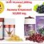 สารสกัดเมล็ดองุ่น50,000 mg. 1 ปุก+นมผึ้ง ausway 1,600mg. 1 ปุก บำรุงผิวขาวใส สุขภาพดี thumbnail 1