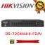 HIKVISION DS-7204HUHI-F2/N (Full HD 3MP ) thumbnail 1