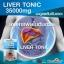(แบ่งขาย 30เม็ด) Healthway Liver Tonic 35000 mg ดีท๊อกตับ ล้างตับที่ดีที่สุด เข้มข้นที่สุดในขณะนี้ ดูดซึมดีเยี่ยม thumbnail 7
