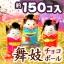 พร้อมส่ง ** Maiko Choco Ball ช็อคโกบอลรูปไมโกะ (เกอิชา) 1 ชิ้น (ทางร้านจะสุ่มลายไปให้นะคะ) thumbnail 1