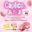 พร้อมส่ง ** Caplico no Atama [Strawberry] ช็อคโกแลตอบรสสตรอว์เบอร์รี่ ที่เป็นส่วนด้านบนของคาปุลิโกะ นุ่มๆ ฟูๆ กรอบๆ บรรจุ 30 กรัม (12 ชิ้น) thumbnail 2