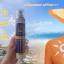 กันแดดผิวกาย ลลิน LALIN Body Sunscreen thumbnail 5