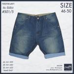 """46-50"""" กางเกงยีนส์ขาสั้น #501/5 (ไม่ยืด)"""