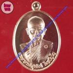 เหรียญรุ่นปลดหนี้ เนื้อทองแดง พระอาจารย์สุริยันต์ โฆสปัญโญ วัดป่าวังน้ำเย็น