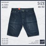 """46-50"""" กางเกงยีนส์ ขาสั้น #J503 (ไม่ยืด)"""
