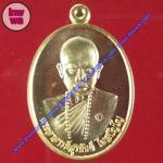 เหรียญรุ่นปลดหนี้ เนื้อทองเหลือง พระอาจารย์สุริยันต์ โฆสปัญโญ วัดป่าวังน้ำเย็น