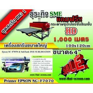 """เครื่องสกรีนเสื้อ,ลายผ้า ขนาดใหญ่ เป็นระบบ Hydraulic 100x160cm พร้อม Printer EPSON SC-F6070 64"""""""