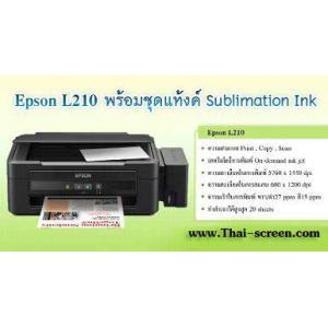 Printer EPSON L210 Sublimation สำหรับงานสกรีนเสื้อ พร้อมหมึก