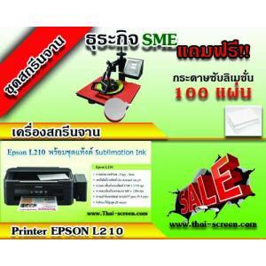 เครื่องสกรีนจาน พร้อม Printer EPSON L210 Sublimation