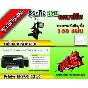 เครื่องสกรีนหมวก พร้อง Printer EPSON L210 Sublimation