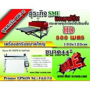 """เครื่องสกรีนเสื้อ,ลายผ้า ขนาดใหญ่ 100x120cm พร้อม Printer EPSON SC-F6070 44"""""""