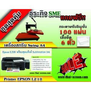 เครื่องสกรีนเสื้อ Swing A4 พร้อม Printer EPSON L210 Sublimation