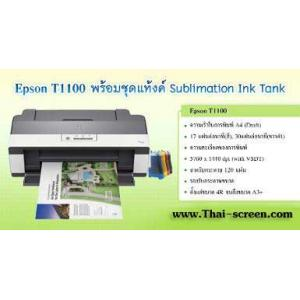 Printer EPSON T1100 Sublimation พร้อมหมึกพิมพ์เสื้อ