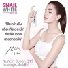 Snail White Syn-Ake Mist