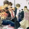 คุณครูครับ! รักนะครับผม! : Toriumi Youko