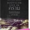 DVD คอนเสิร์ต Bodyslam บอดี้สแลม อัลบั้ม: Live in คราม (DVD-concert)