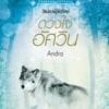 ดวงใจอัศวิน ชุด สิเน่หาผู้พิทักษ์ - Andra