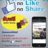 กด Like กด Share รับฟรีสมุดโน๊ต Makita