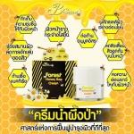 ครีมน้ำผึ้งป่า B'Secret Forest Honey Bee cream จำนวน 6 กระปุก