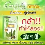 คองกาเซีย ดีท็อกซ์ ลดน้ำหนัก Congasia Detox
