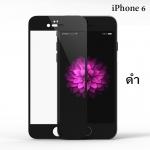 ฟิล์มกระจกนิรภัย สำหรับ iPhone 6 เต็มจอ Remax สีดำ