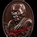 เหรียญรูปไข่ หลวงปู่มหาเจิม วัดสระมงคล จ.นครปฐม ปี 2549 ผิวรมดำ