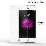 ฟิล์มกระจกนิรภัย สำหรับ iPhone6 Plus เต็มจอ Remax สีขาว