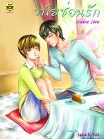 Hidden Love วาโยซ่อนรัก by Sawachi Yuki