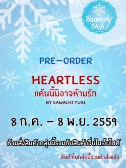 [Pre-Order] Heartless แค้นนี้ มิอาจห้ามรัก by Sawachi Yuki