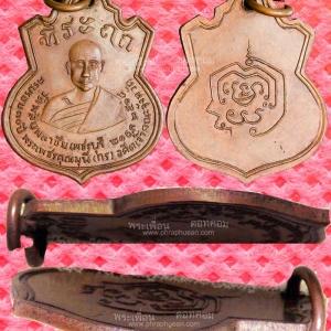 เหรียญพระเพชรคุณมุนี (กร) วัดพลับพลาชัย จังหวัดเพชรบุรี ปี2518